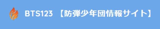 BTS123 【防弾少年団情報サイト】